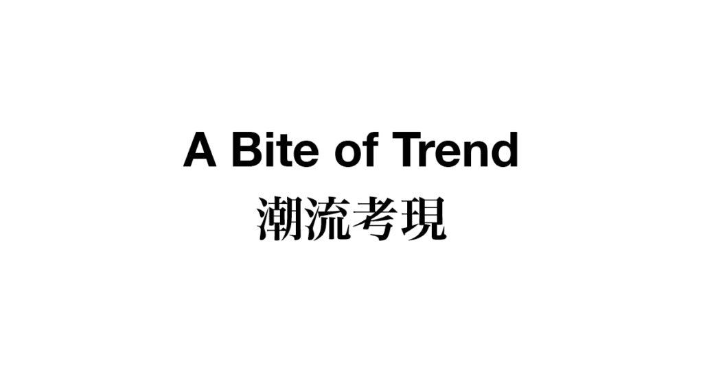 專欄作家-v3-4_林承毅_潮流考現