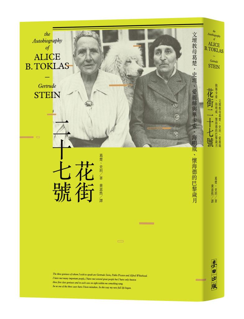 《花街二十七號》葛楚‧史坦麥田出版,NTD $380,平裝/ 336頁