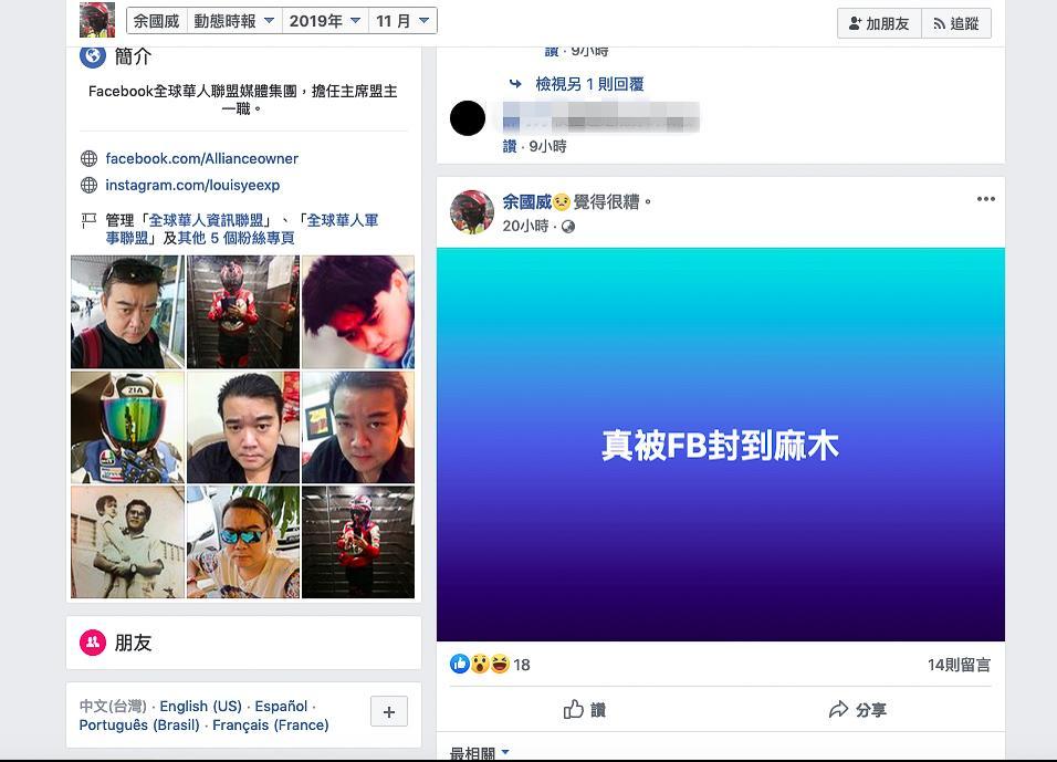 余國威Facebook個人頁面截圖